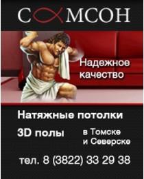 Компания САМСОН - Натяжные потолки.